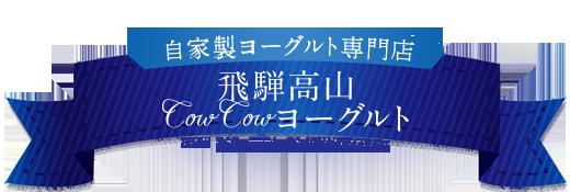 飛騨高山CowCowヨーグルト  Hida Takayama CowCow Yoghurt